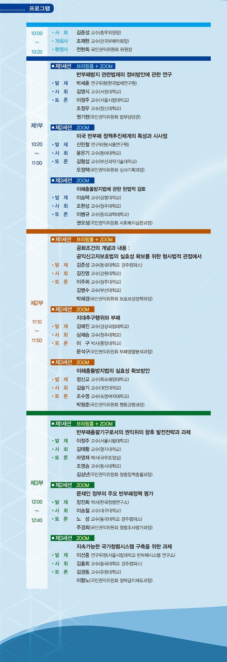 국민권익위원회‧한국부패학회 초청장_3.jpg